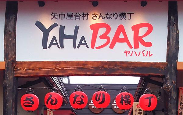 矢巾屋台村 さんなり横丁 YAHABAR(ヤハバル)