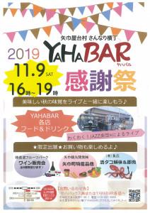 2019ヤハバル感謝祭